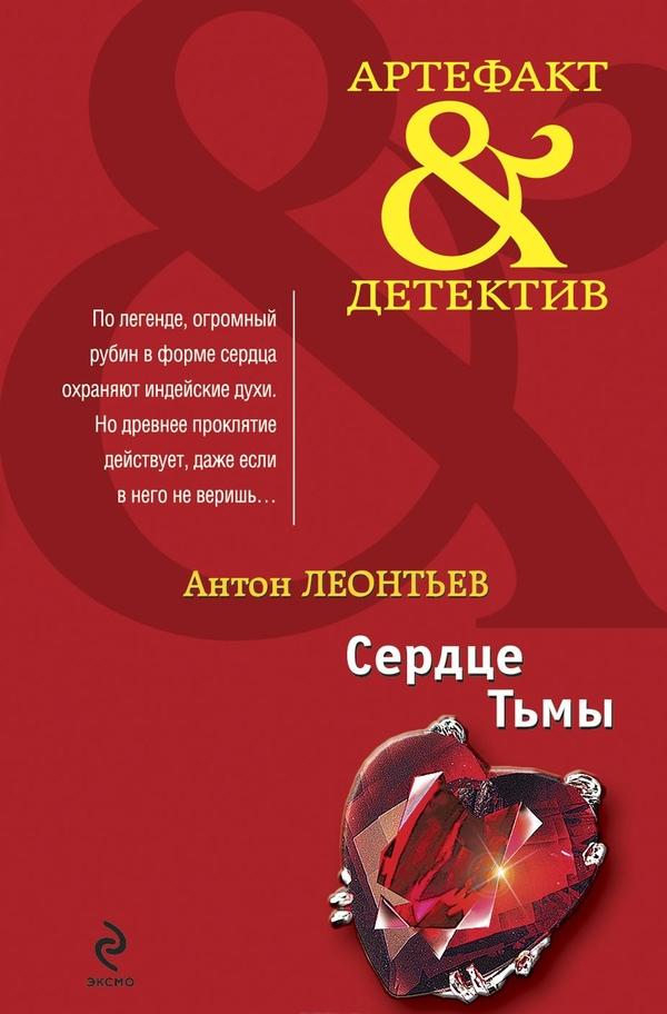 Антон Леонтьев -  Сердце Тьмы