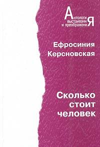 b7cdb44e7d51ddb Евфросиния Керсновская. Сколько стоит человек. Повесть о пережитом в ...