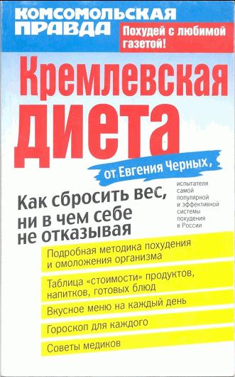 кремлевская диета евгений черный