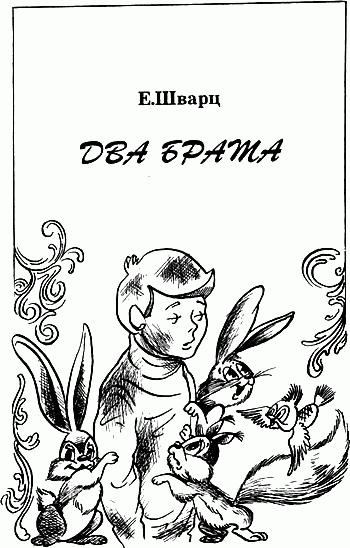евгений шварц сказочные повести выпуск шестой