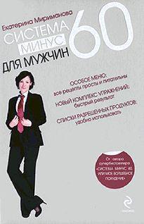 Екатерина мириманова. Система минус 60 для мужчин.
