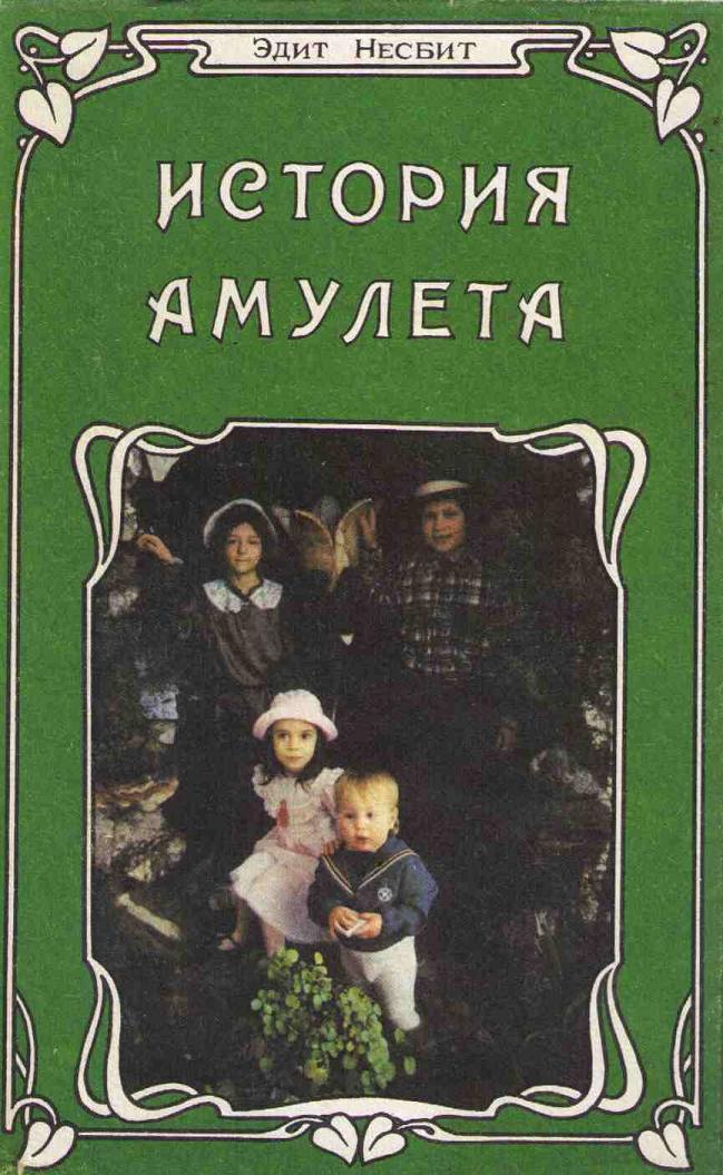 Рассказ детям об амулет амулет велес купить в минске