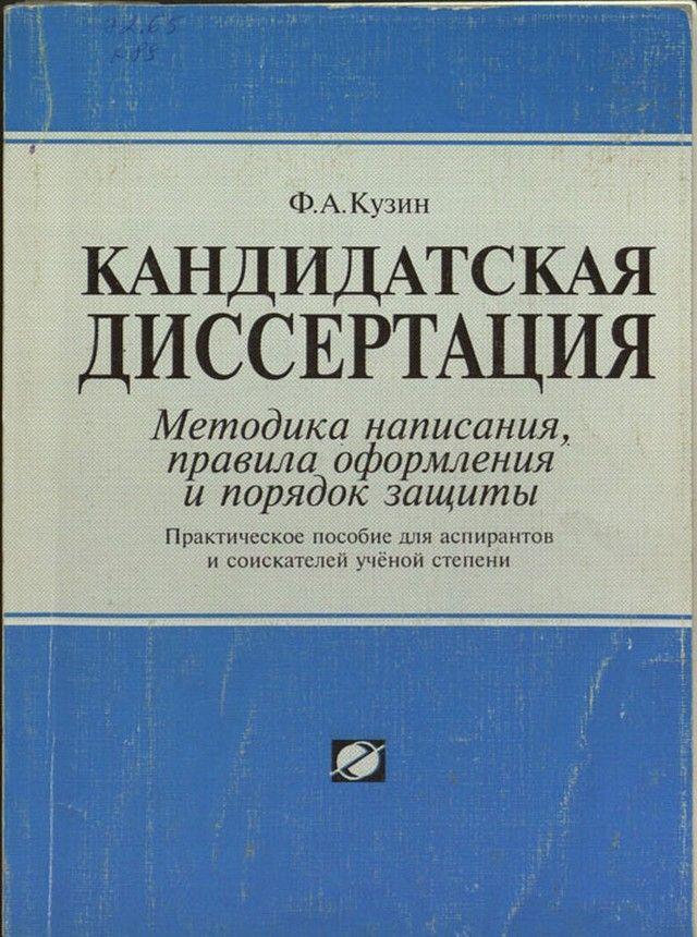 Кузин кандидатская диссертация методика написания 5014