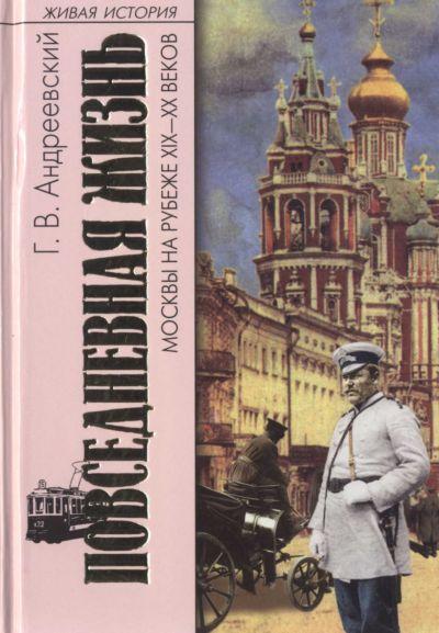 ce252f77b98 Георгий Андреевский. Повседневная жизнь Москвы на рубеже XIX—XX веков