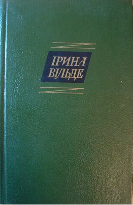 96abbaa84d4bd8 Ірина Вільде. Сестри Річинські. (Книга перша)