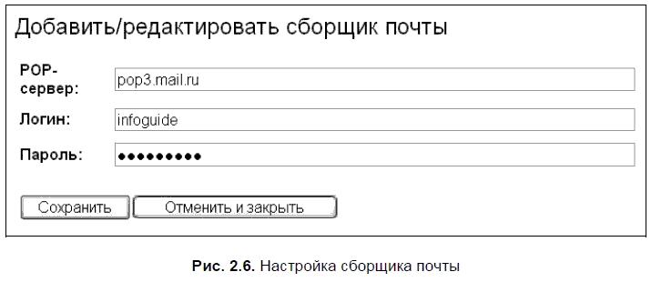 9937a9e0df48 Здесь вы можете определить до 5 почтовых адресов, почта с которых будет  попадать в ваш ящик на Яндексе. Исключение составляют лишь ваши адреса на   yandex.ru ...