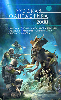 6d4515047 Юрий Нестеренко. Русская Фантастика 2008