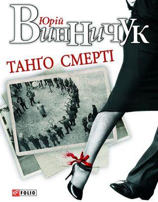 Юрій Винничук. Танґо смерті 5b13523c7aaa1