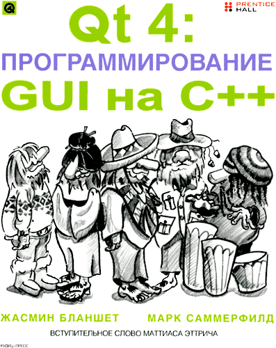 Жасмин Бланшет  QT 4: программирование GUI на С++